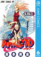 NARUTO―ナルト― モノクロ版(6)