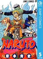 NARUTO―ナルト― モノクロ版(5)