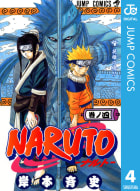 NARUTO―ナルト― モノクロ版(4)