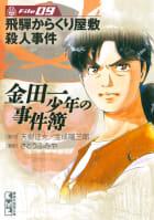 金田一少年の事件簿(9) 飛騨からくり屋敷殺人事件