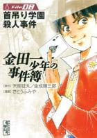 金田一少年の事件簿(8) 首吊り学園殺人事件