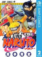 NARUTO―ナルト― モノクロ版(2)