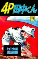 4P田中くん(9)