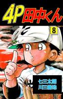 4P田中くん(8)