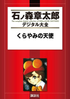 くらやみの天使 【石ノ森章太郎デジタル大全】