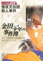 金田一少年の事件簿 File(3) 雪夜叉伝説殺人事件