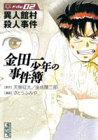 金田一少年の事件簿 File(2) 異人館村殺人事件