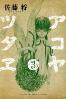 アコヤツタヱ(3)