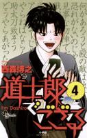 道士郎でござる(4)