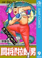 闘将!! 拉麺男(9)