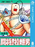 闘将!! 拉麺男(8)