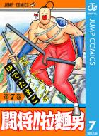 闘将!! 拉麺男(7)