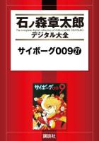 サイボーグ009 【石ノ森章太郎デジタル大全】(27)