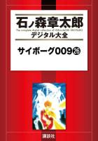 サイボーグ009 【石ノ森章太郎デジタル大全】(26)