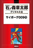 サイボーグ009 【石ノ森章太郎デジタル大全】(25)