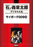 サイボーグ009 【石ノ森章太郎デジタル大全】(24)
