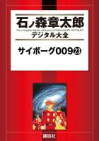 サイボーグ009 【石ノ森章太郎デジタル大全】(23)