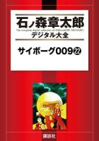 サイボーグ009 【石ノ森章太郎デジタル大全】(22)