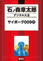 サイボーグ009 【石ノ森章太郎デジタル大全】(21)