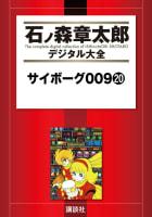 サイボーグ009 【石ノ森章太郎デジタル大全】(20)