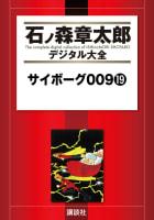 サイボーグ009 【石ノ森章太郎デジタル大全】(19)