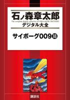 サイボーグ009 【石ノ森章太郎デジタル大全】(18)