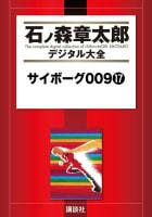 サイボーグ009 【石ノ森章太郎デジタル大全】(17)