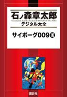 サイボーグ009 【石ノ森章太郎デジタル大全】(16)