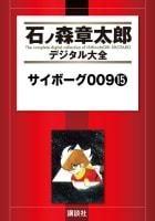 サイボーグ009 【石ノ森章太郎デジタル大全】(15)