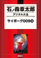 サイボーグ009 【石ノ森章太郎デジタル大全】(14)