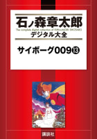 サイボーグ009 【石ノ森章太郎デジタル大全】(13)