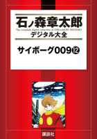 サイボーグ009 【石ノ森章太郎デジタル大全】(12)