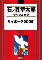 サイボーグ009 【石ノ森章太郎デジタル大全】(11)
