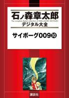 サイボーグ009 【石ノ森章太郎デジタル大全】(10)