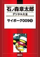 サイボーグ009 【石ノ森章太郎デジタル大全】(9)