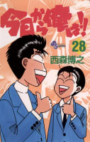 今日から俺は!! 28巻