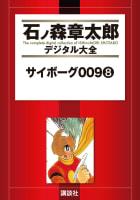 サイボーグ009 【石ノ森章太郎デジタル大全】(8)