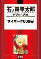 サイボーグ009 【石ノ森章太郎デジタル大全】(7)