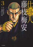 仕掛人 藤枝梅安(3)