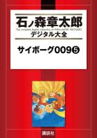 サイボーグ009 【石ノ森章太郎デジタル大全】(5)