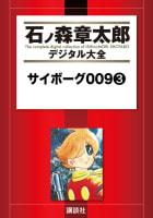 サイボーグ009 【石ノ森章太郎デジタル大全】(3)