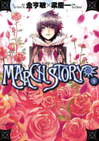 MARCH STORY(5)