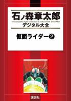 仮面ライダー 【石ノ森章太郎デジタル大全】(2)