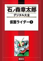 仮面ライダー 【石ノ森章太郎デジタル大全】(1)