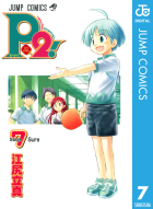 P2!―let's Play Pingpong!―(7)