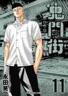 鬼門街(11)