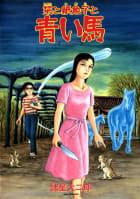 栞と紙魚子と青い馬