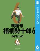 明稜帝梧桐勢十郎(6)