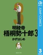 明稜帝梧桐勢十郎(3)