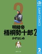 明稜帝梧桐勢十郎(2)